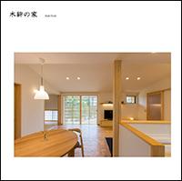 木絆の家 スタイルブック
