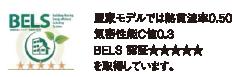 BELS認証